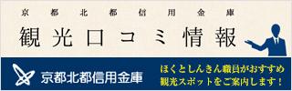 京都北都信用金庫 観光口コミ情報