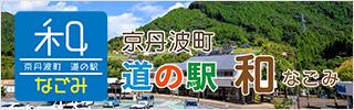 道の駅 和知 和(なごみ)