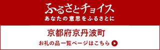京丹波町ふるさとチョイス