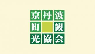 [ご案内] もっと!京丹波観光応援クーポンを発行しました!