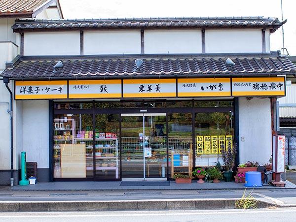 山下秀製菓