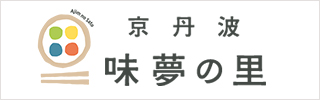 道の駅 京丹波 味夢