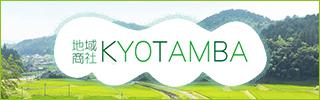 地域商社京丹波-KYOTAMBA- 食彩-SHOKUSAI-