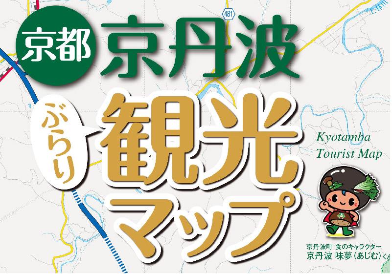 京丹波観光MAP PDF