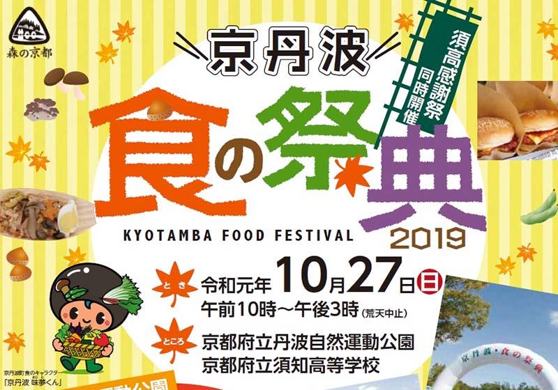 京丹波●食の祭典