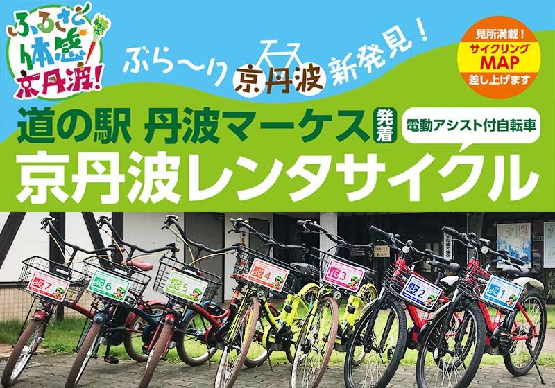 京丹波レンタサイクル