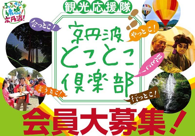 観光応援隊 京丹波とことこ倶楽部