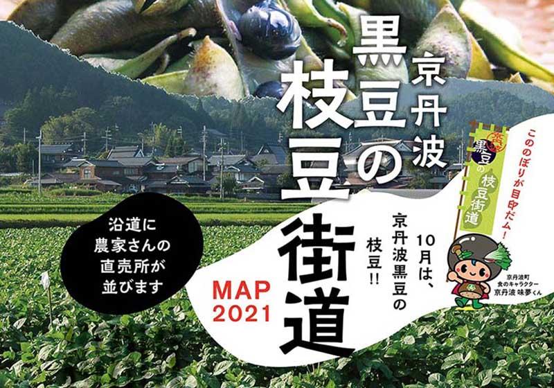 京丹波 黒豆の枝豆街道マップ2021