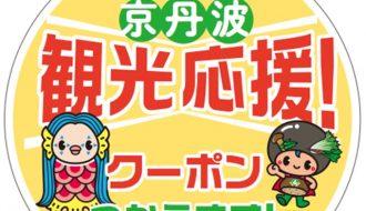 [ご案内] 京丹波観光・飲食応援クーポンが買える!使える!お店・施設情報について