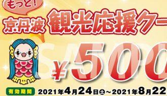 もっと!京丹波観光応援クーポンが買える!使える!お店・施設一覧(2021年4月24日〜2021年8月22日)