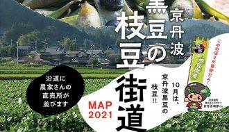 京丹波 黒豆の枝豆街道マップ2021のご案内
