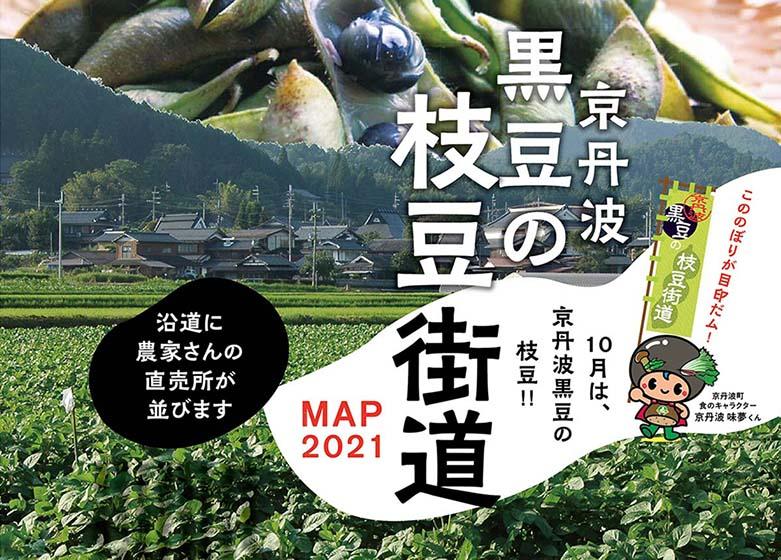 京丹波 黒豆の枝豆街道マップ